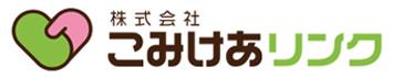 河内長野市・堺市の医療介護サービス 株式会社こみけあリンク